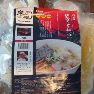 「八雲」特製ワンタン麺(白)@宅麺【レビュー・感想】【お家麺38杯目】