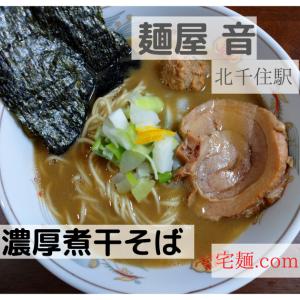 「麺屋 音」濃厚煮干そば@宅麺【レビュー・感想】【お家麺40杯目】