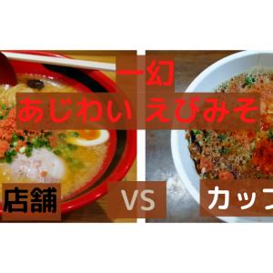 「一幻」あじわい えびみそ@新宿店 VS カップ麺 【徹底比較35杯目】