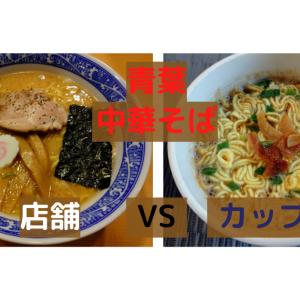 「青葉」中華そば@大宮東口店 VS カップ麺【徹底比較37杯目】