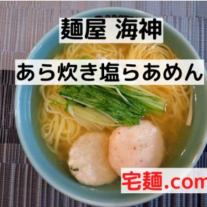 「麺屋海神」あら炊き塩らぁめん @宅麺.com【レビュー・感想】【お家麺45杯目】
