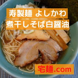 「寿製麺 よしかわ」煮干しそば白醤油 @宅麺.com【レビュー・感想】【お家麺47杯目】