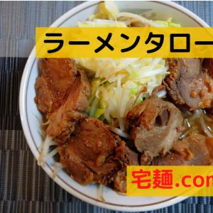 「ラーメンタロー」ラーメン@宅麺.com【レビュー・感想】【お家麺48杯目】