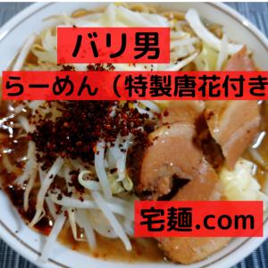 「バリ男」らーめん(特製唐花付き)@宅麺.com【レビュー・感想】【お家麺49杯目】