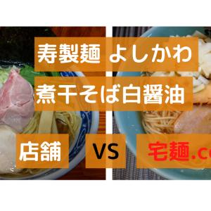「寿製麺よしかわ」煮干しそば白醤油@北上尾駅 VS 宅麺.com【徹底比較38杯目】