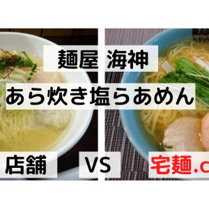 「麺屋海神」あら炊き塩らぁめん@新宿店 VS 宅麺.com【徹底比較39杯目】
