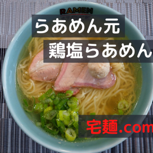 「らあめん元」鶏塩らあめん@宅麺.com【レビュー・感想】【お家麺68杯目】