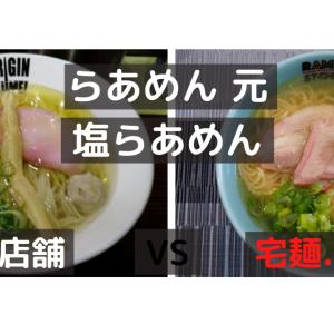 「らあめん元」鶏塩らあめん@蓮根駅 VS 宅麺.com【徹底比較54杯目】