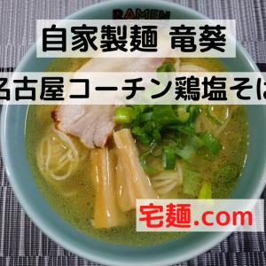 「自家製麺 竜葵」名古屋コーチン鶏塩そば@宅麺.com【レビュー・感想】【お家麺6杯目】