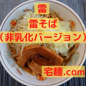 「雷」雷そば(非乳化バージョン)@宅麺.com【レビュー・感想】【お家麺70杯目】