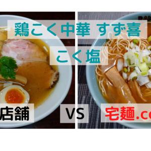 「鶏こく中華 すず喜」こく塩@三鷹駅 VS 宅麺.com【徹底比較55杯目】