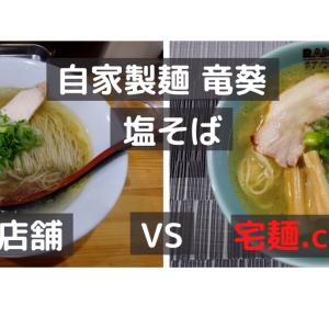 「自家製麺 竜葵」塩そば@川口駅 VS 宅麺.com【徹底比較56杯目】