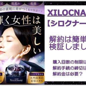 シロクナーレ(XILOCNARE)の口コミはどういう評価?アットコスメとインスタを検証!
