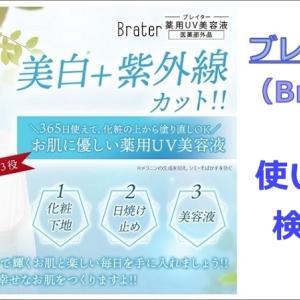 ブレイター美白美容液の使い方を検証しました!薬用UV美容液です