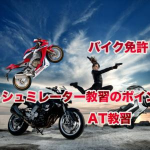 バイク免許(普通二輪)第1段階5・6時限目「シュミレーター教習は乗り物酔いとの戦い」