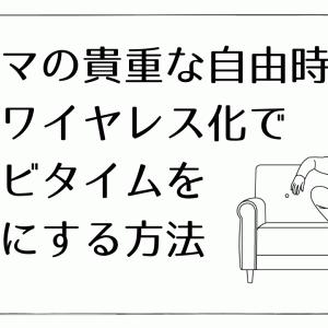 【ママの貴重な自由時間】簡単ワイヤレス化でテレビタイムを快適にする方法
