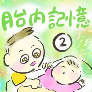 胎内記憶【2】