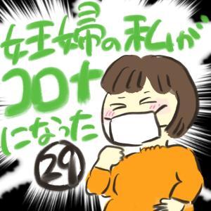 妊婦の私がコロナになった【29】