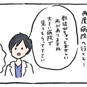 妊娠高血圧症での出産レポ漫画④