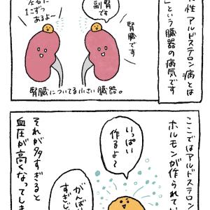 妊娠高血圧症での出産レポ漫画⑤