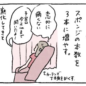 妊娠高血圧症での出産レポ漫画53 計画無痛分娩2日目