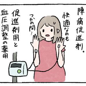 妊娠高血圧症での出産レポ漫画54 計画無痛分娩3日目