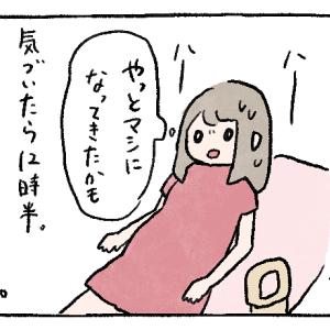 妊娠高血圧症での出産レポ漫画61 やっと効いてきた