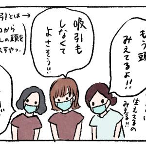 妊娠高血圧症での出産レポ漫画63 ポン!