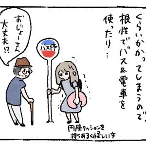 妊娠高血圧症での出産レポ漫画85 産後の通院