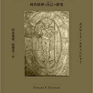 ユングの「アイオーン」を読む オンライン講座(朝日カルチャーセンター)