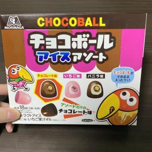 ファミリーマートにチョコボールアイスのアソートが登場!!正直レビューしていくぞ♪