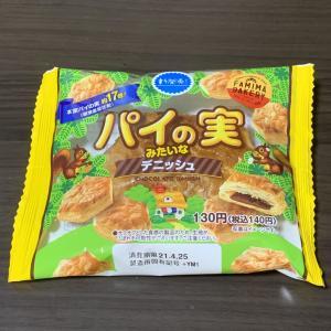 【ロマン】ファミリーマートに17倍の大きさのパイの実が売っていたので紹介&正直レビュー!!