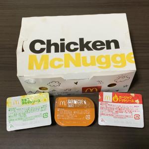 【30%OFFでお得にも】マクドナルドのナゲットに新作ソースが出たので紹介&正直レビューするぞ♪