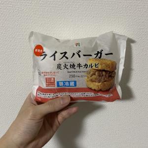 【あれに激似】セブンイレブンからライスバーガーが登場!!ハンバーガー店を超えられるのか!?正直レビュー!!
