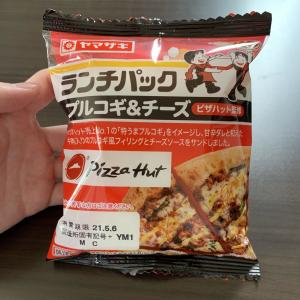 【ヤマザキ×ピザハット】ランチパックの新作「プルコギ&チーズ」正直レビュー!!