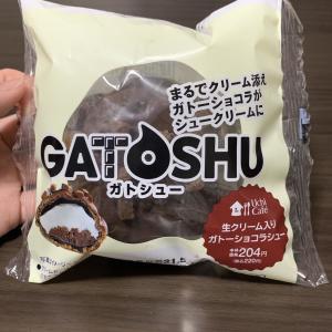 【クリーム好き必見】ガトーショコラがシュークリームに!?ローソンの新商品「ガトシュー」を正直レビュー!!