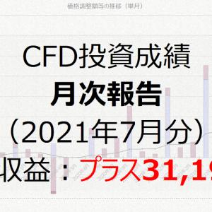 CFD投資成績月次報告(2021年7月分)月間実現損益:プラス31,198円