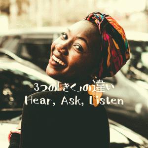 3つの「きく」コミュニケーション|【聞く・聴く・訊く】