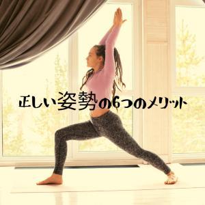 ヨガで姿勢を改善しよう|6つの嬉しい身体の効果