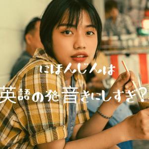 日本人は英語の発音を気にしすぎ?自信が持てるようになるお話