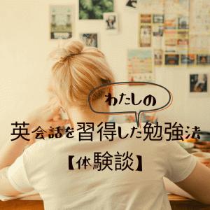 英会話を習得したわたしの勉強法【体験談】伸び悩んでる?