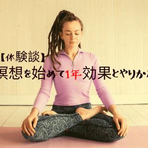 【体験談】瞑想を1年続けた結果|効果とやり方を紹介