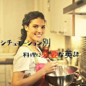 料理でよく使う英語一覧と例文|シチュエーション別