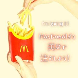 マクドナルド英語で注文する流れとフレーズ|日本とどう違う?
