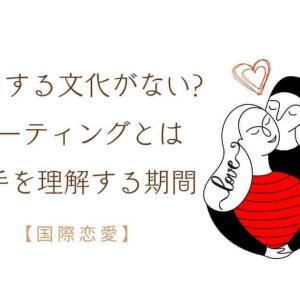 【国際恋愛】デーティング期間の意味と終わり方を体験談より徹底解説