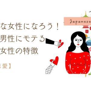 遊びじゃない外国人の彼氏を作る方法!モテる日本人女性の極意を伝授