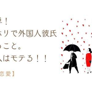 ワーホリで外国人彼氏と恋愛!日本では有り得ない出会い体験するには?