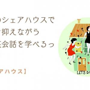 東京で外国人と住むシェアハウスで英語は伸びない!伸ばしたいならコレをして!