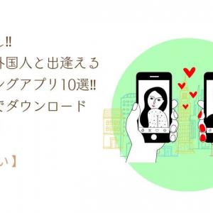目的別‼外国人と出会えるマッチングアプリ10選で失敗しない国際恋愛