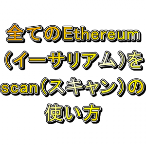 Scan All Ethereum Private Keys
